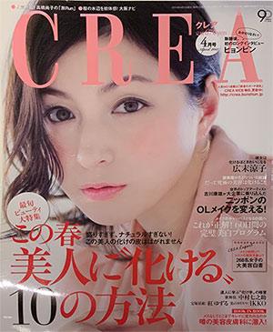 """CREA 2013年4月号この春 美人に""""化ける""""10の方法"""