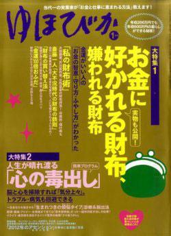 ゆほびか 1月号 (2011年11月16日発売)